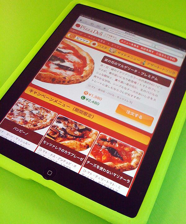 iPad最適化Webサイトサンプル