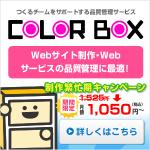 BtoBのWebサービスを作って実際にやったPR