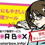 クラウド型バグ管理サービス『COLORBOX』のバナーをリニューアルしました!