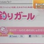 富山テレビ放送のニュース番組「BBTスーパーニュース」の特集で「釣りガール」が紹介されました。