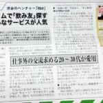 東京IT新聞でノミトモが紹介されました。