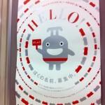 東急東横線渋谷駅のホームがゆるキャラに