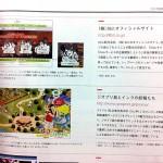 Web Designing 2012年11月号に当社オフィシャルサイトが掲載されました。