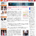 ノミトモが日刊SPA!にソーシャル飲み会サービスとして紹介されました。