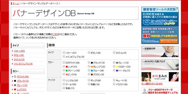 8バナーデザインデータベース