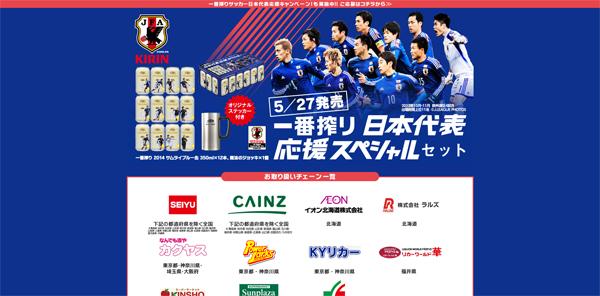 10一番搾り---日本代・応戦スペシャルセット発売記念「サッカー日本代・応援キャンペーン!!」