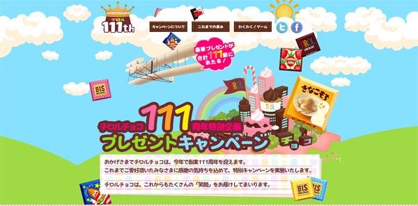 15チロルチョコ111周年プレゼントキャンペーン