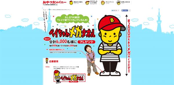 16TOKIO・ベイちゃんメガタオルプレゼントキャンペーン|おやつカンパニー---〇---/