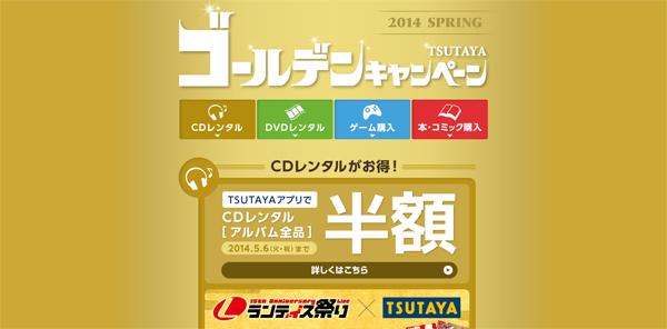 18TSUTAYAゴールデンキャンペーン--TSUTAYA-online