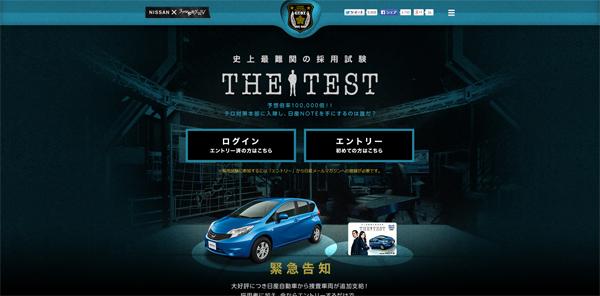19史上最難関の採用試験-THE-TEST-|-日産×リアル脱出ゲームTV