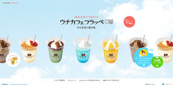 3ウチカフェフラッペ|UchiCafe-SWEETS|ロー・ン