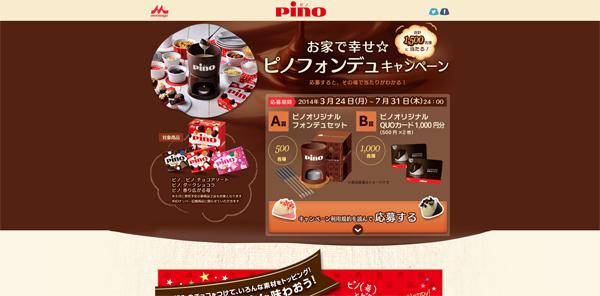 5お家で幸せ☆ピノフォンデュ-キャンペーン|ピノフォンデュ-キャンペーン|ピノ
