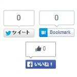 ソーシャルボタンの種類を調べてみました
