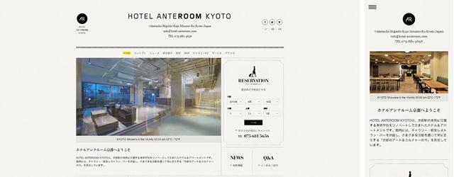 HOTEL ANTEROOM KYOTO   ホテル アンテルーム
