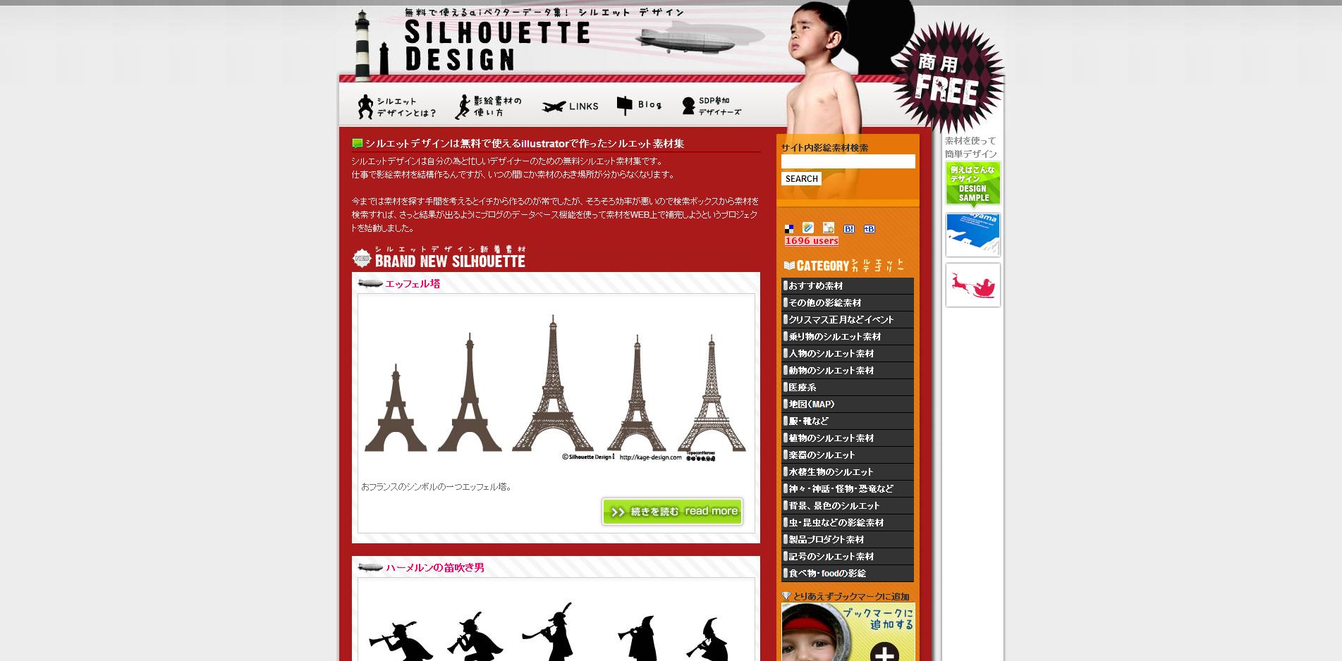 4商用フリーで使える影絵素材サイト シルエットデザイン