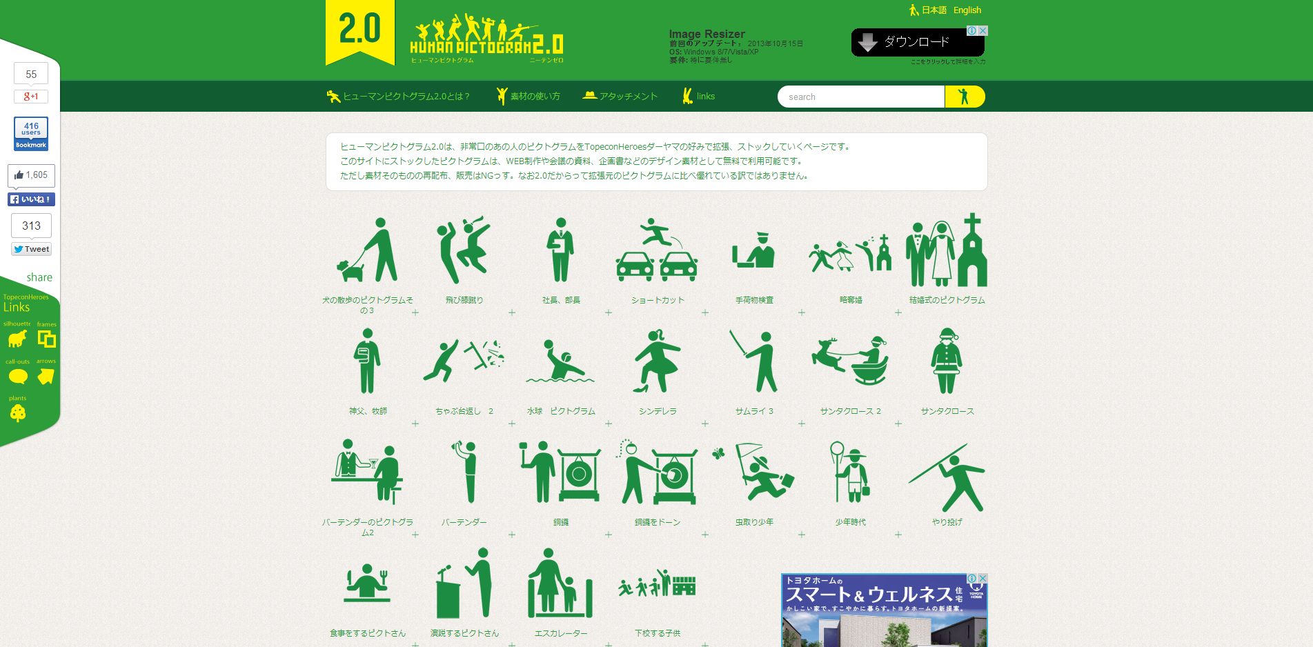 5human pictogram 2.0  無料人物 ピクトグラム素材 2.0