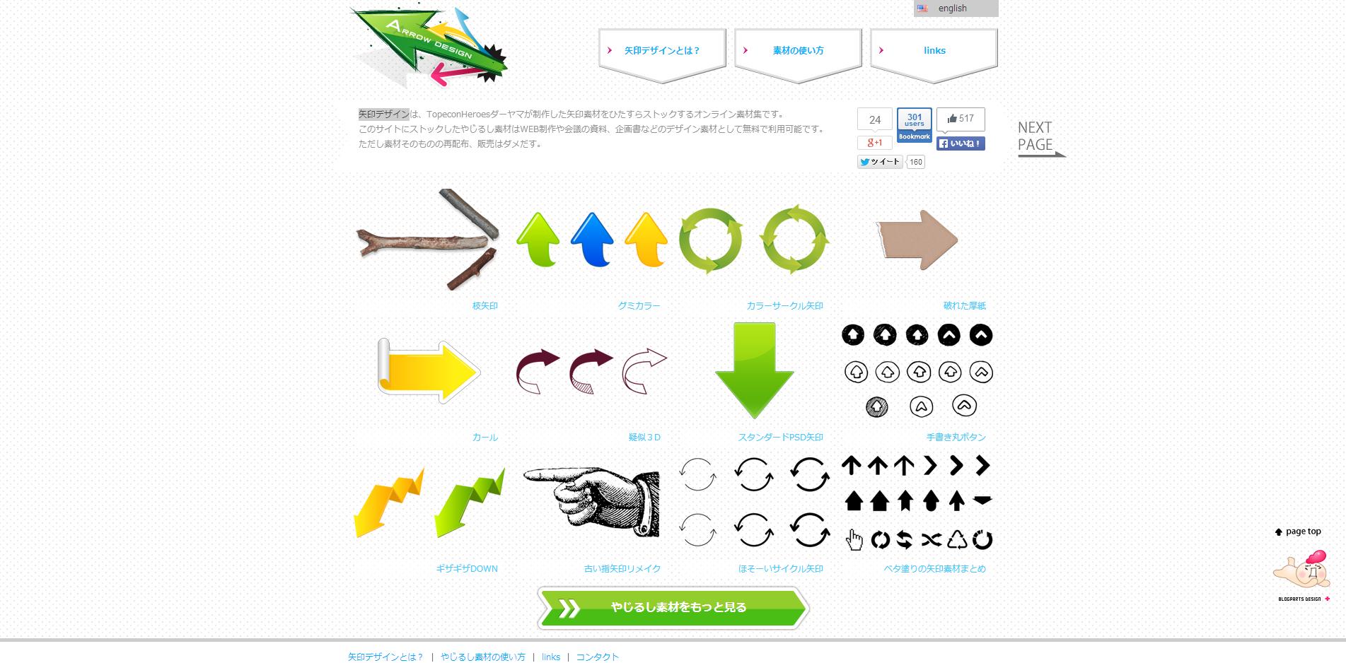 6やじるし素材天国「矢印デザイン」