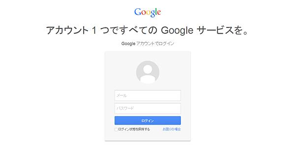 ログイン---Google-アカウント