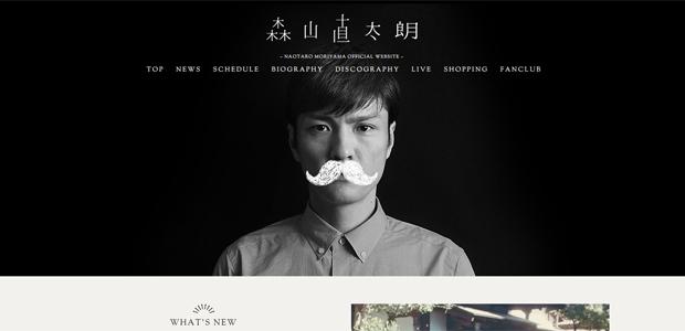 12森山直太朗オフィシャルサイト