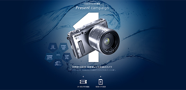 11Nikon-1-AW1---Present-Campaign---NikonDirect---ニコンダイレクト