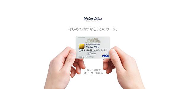 4はじめて持つなら、このカード。三井住友VISAデビュープラスカード---三井住友VISAカード