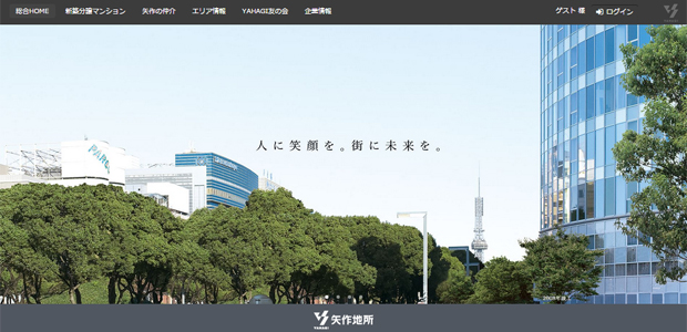 4名古屋市の新築分譲マンション【矢作地所株式会社】