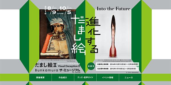 7開催概要---チケット情報---進化するだまし絵---Bunkamura