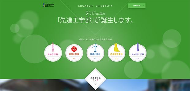 9_2015年4月-工学院大学に「先進工学部」が誕生します。