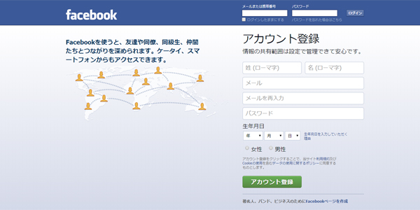 Facebook---フェイスブック---ログイン--日本語-