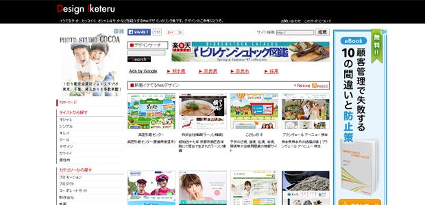 イケてるWebデザインリンク集|デザイケ--Design-Iketeru-