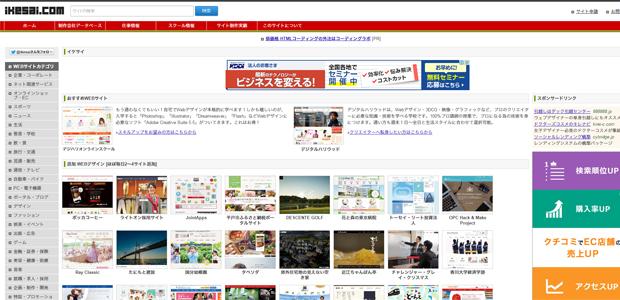 イケサイ-ウェブデザイナーのWEBデザインデータベース