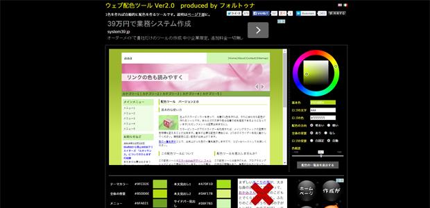 ウェブ配色ツール-Ver2