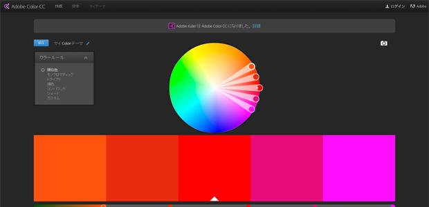 カラーホイール---カラースキーム---Adobe-Color-CC