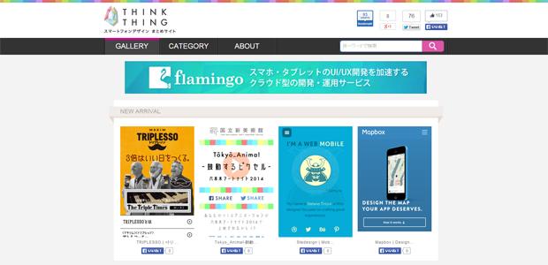スマートフォン-スマホ-デザインまとめサイト---thinkthing
