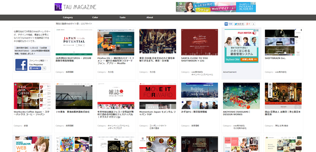 Tau-Magazine|デザインの参考になりそうなWebサイトのリンク集