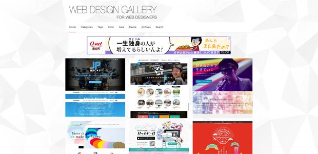 WEBデザイナーの為のWEBデザインギャラリー---WEB-DESIGN-GALLERY-for-WEB-DESIGNERS
