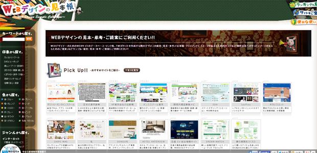 WEBデザインの見本帳|WEBデザイナーのためのデータベース・リンク集、サンプル・配色・参考・ご提案に--