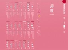 WEB制作に役立つ 配色ツール
