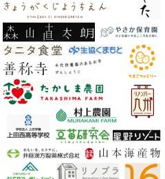 【ロゴデザイン】日本語のロゴをたくさん集めました。