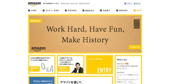 アマゾンジャパン新卒採用2016