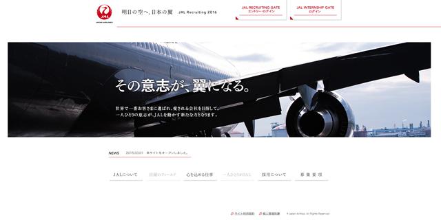 JAL採用情報|日本航空株式会社