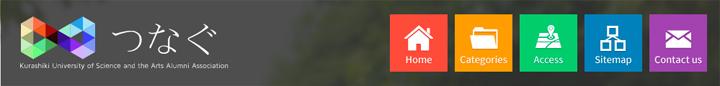 1倉敷芸術科学大学情報発信サイト「つなぐ」|倉芸同窓会の情報ネットワーク