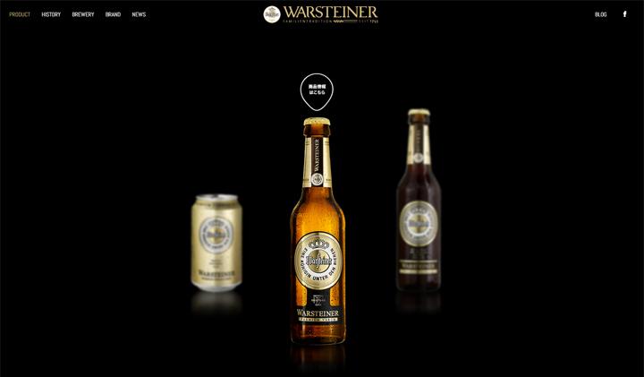 11製品---Warsteiner(ヴァルシュタイナー)