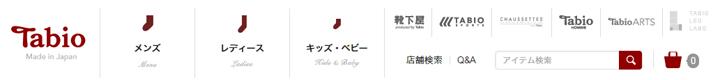 12靴下専門店-Tabio(タビオ)オンラインストア