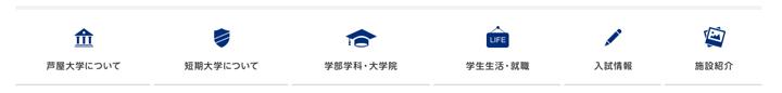 14芦屋大学