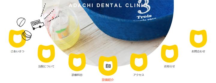 18一般歯科-小児歯科|愛知県碧南市松江町|あだち歯科クリニック
