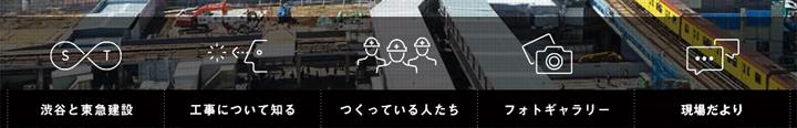 2渋谷再開発と東急建設|東急建設