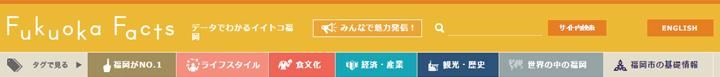 20Fukuoka-Facts---データでわかるイイトコ福岡