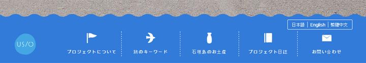 22USIO-Design-Project--02---ウシオデザインプロジェクト公式サイト