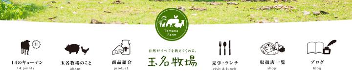 25熊本・玉名で、-自然の営み-をお手本とした酪農を行う牧場|玉名牧場